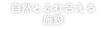 岡山の施設一覧