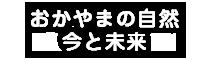 岡山の自然 今と未来